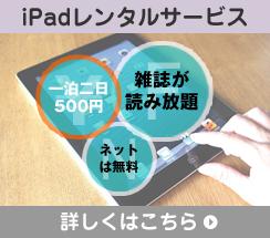 iPad好評レンタル中
