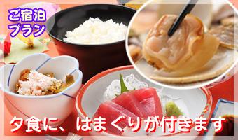 夕食焼き蛤3つ付