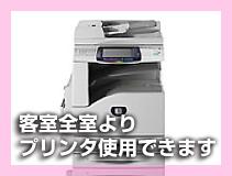 プリンター(有料)