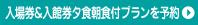 入場券&金券1000円&夕食朝食付き