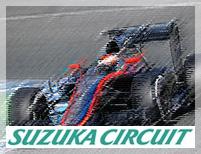 鈴鹿サーキットF1プラン